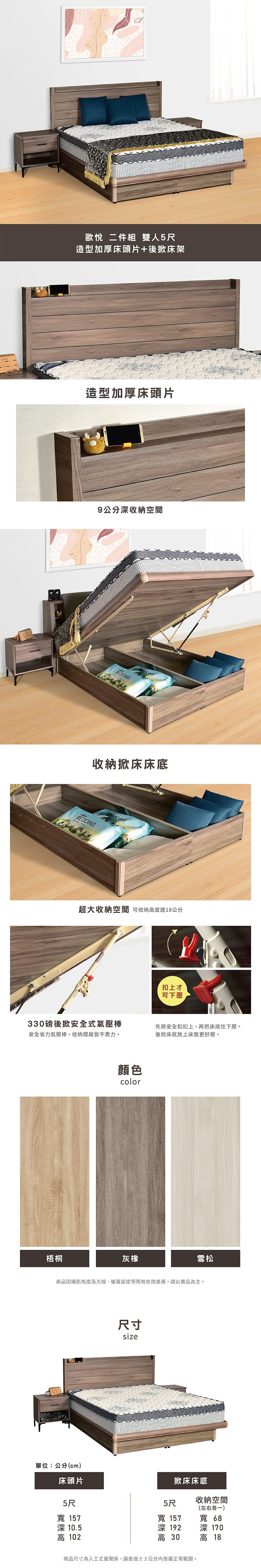 收納床組兩件 雙人5尺(床頭片+掀床)【諾亞】
