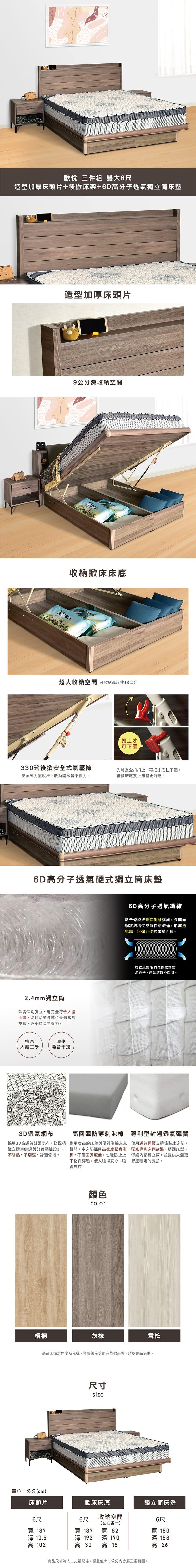 收納床組三件 雙人加大6尺(床頭片+掀床+硬式獨立筒)【諾亞】