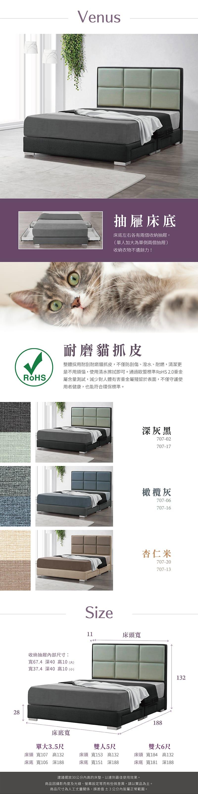 貓抓皮收納床組兩件 雙人加大6尺(床頭片+抽屜床底)【馬丁】