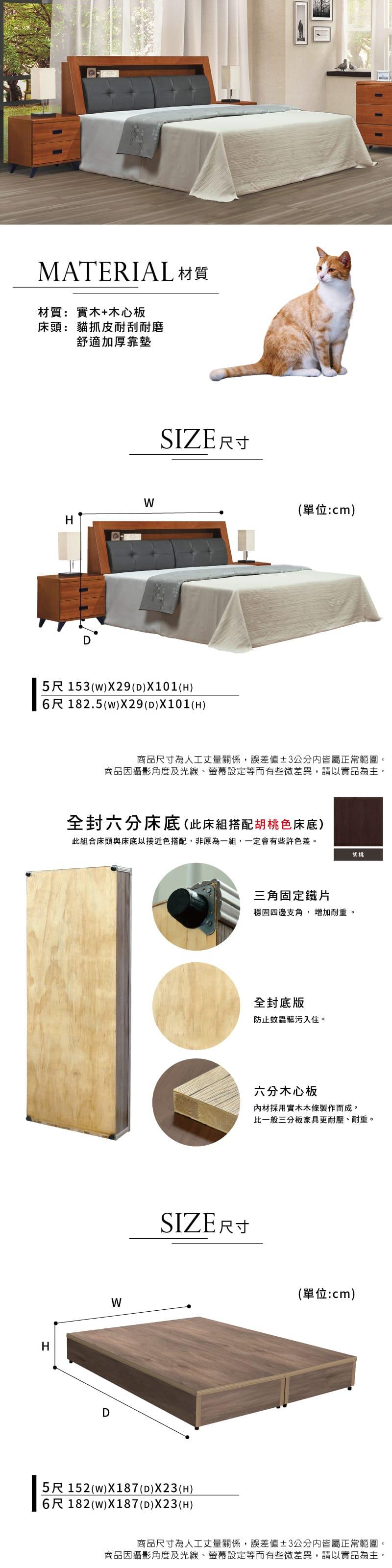 樟木貓抓皮收納床組兩件 雙人5尺(床頭箱+床底)
