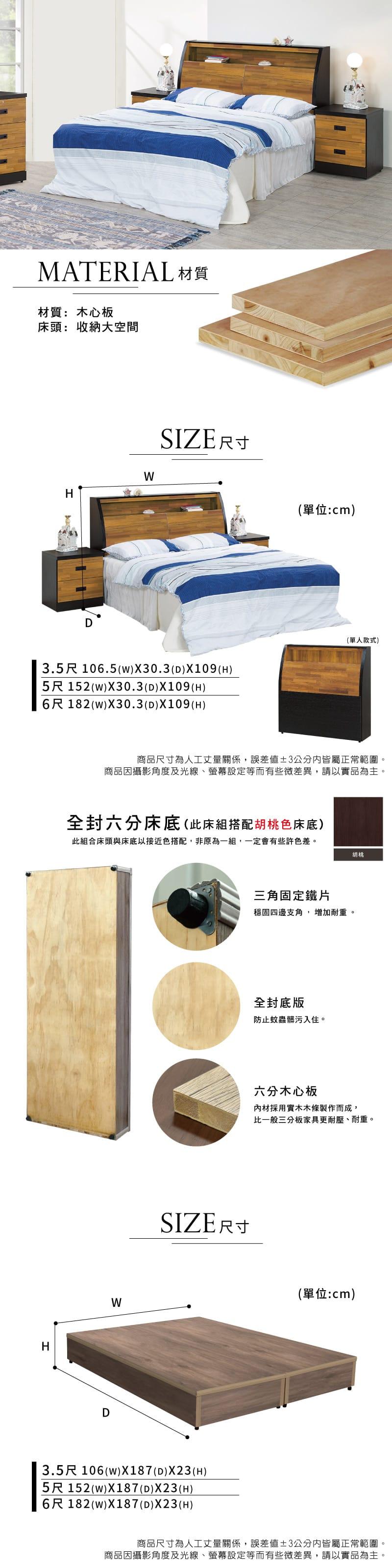 集層木收納床組兩件 雙人5尺(床頭箱+床底)