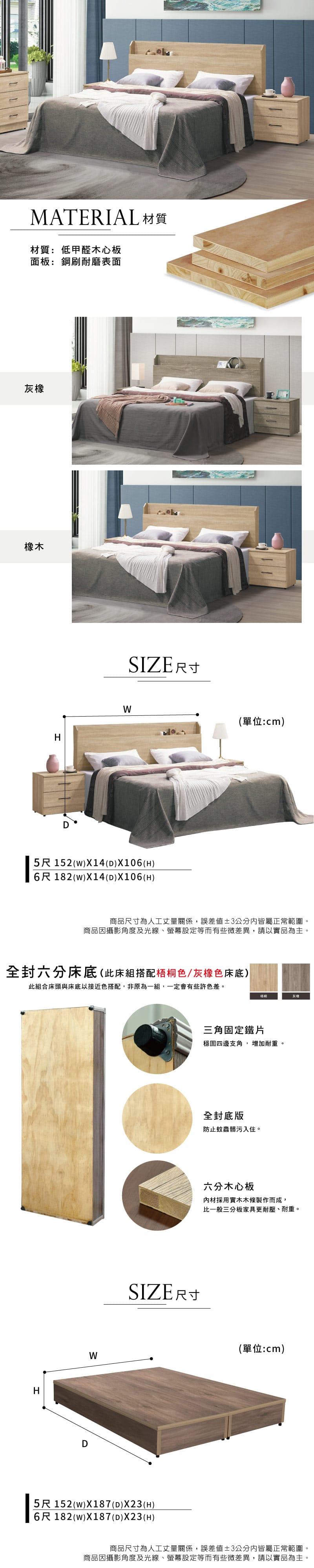 床組兩件 雙人加大6尺(床頭片+床底)【瓦勒】