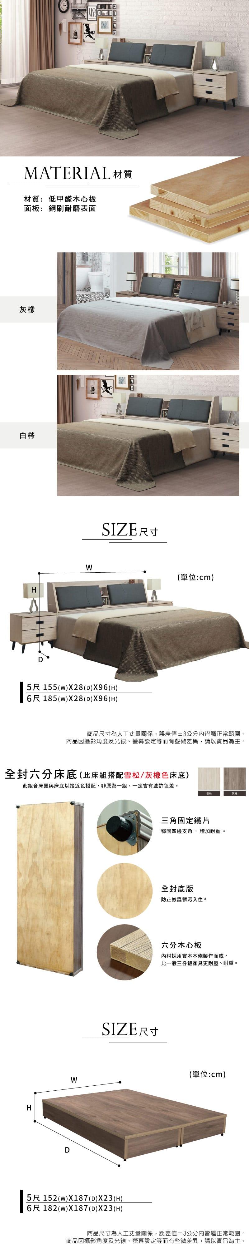 貓抓皮收納床組兩件 雙人加大6尺(床頭箱+床底)【威爾】
