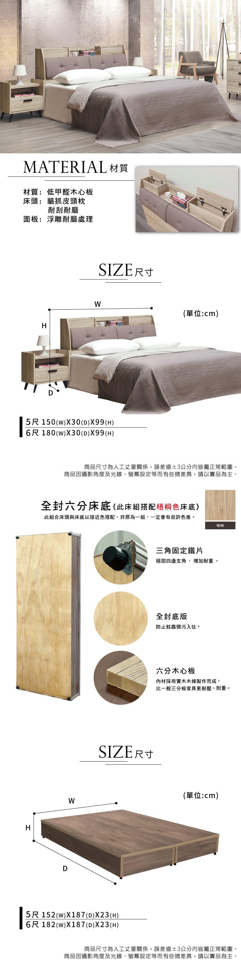 貓抓皮收納床組兩件 雙人加大6尺(床頭箱+床底)【威力】