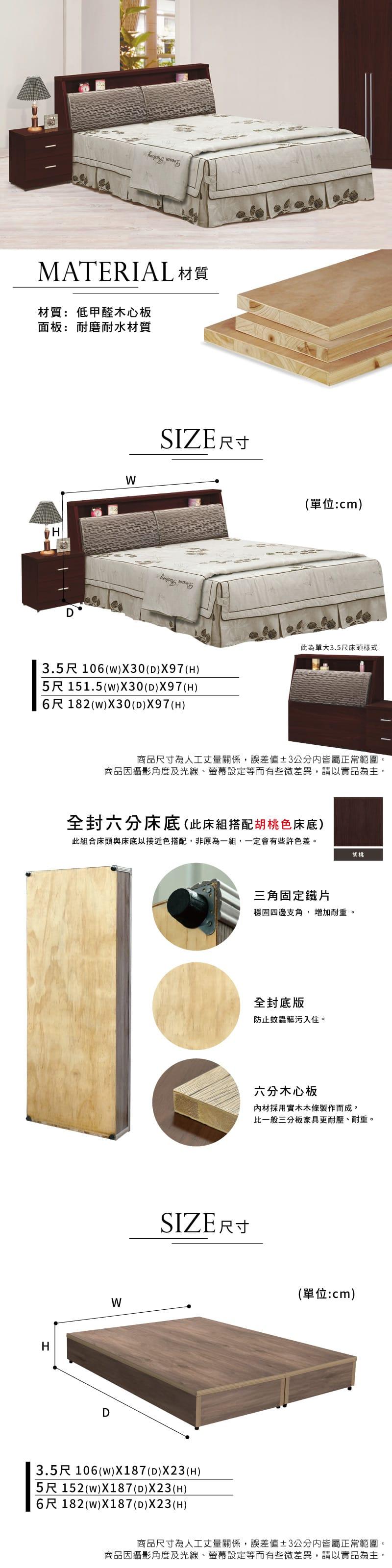 收納床組兩件 單人加大3.5尺(床頭箱+床底)【金沙】