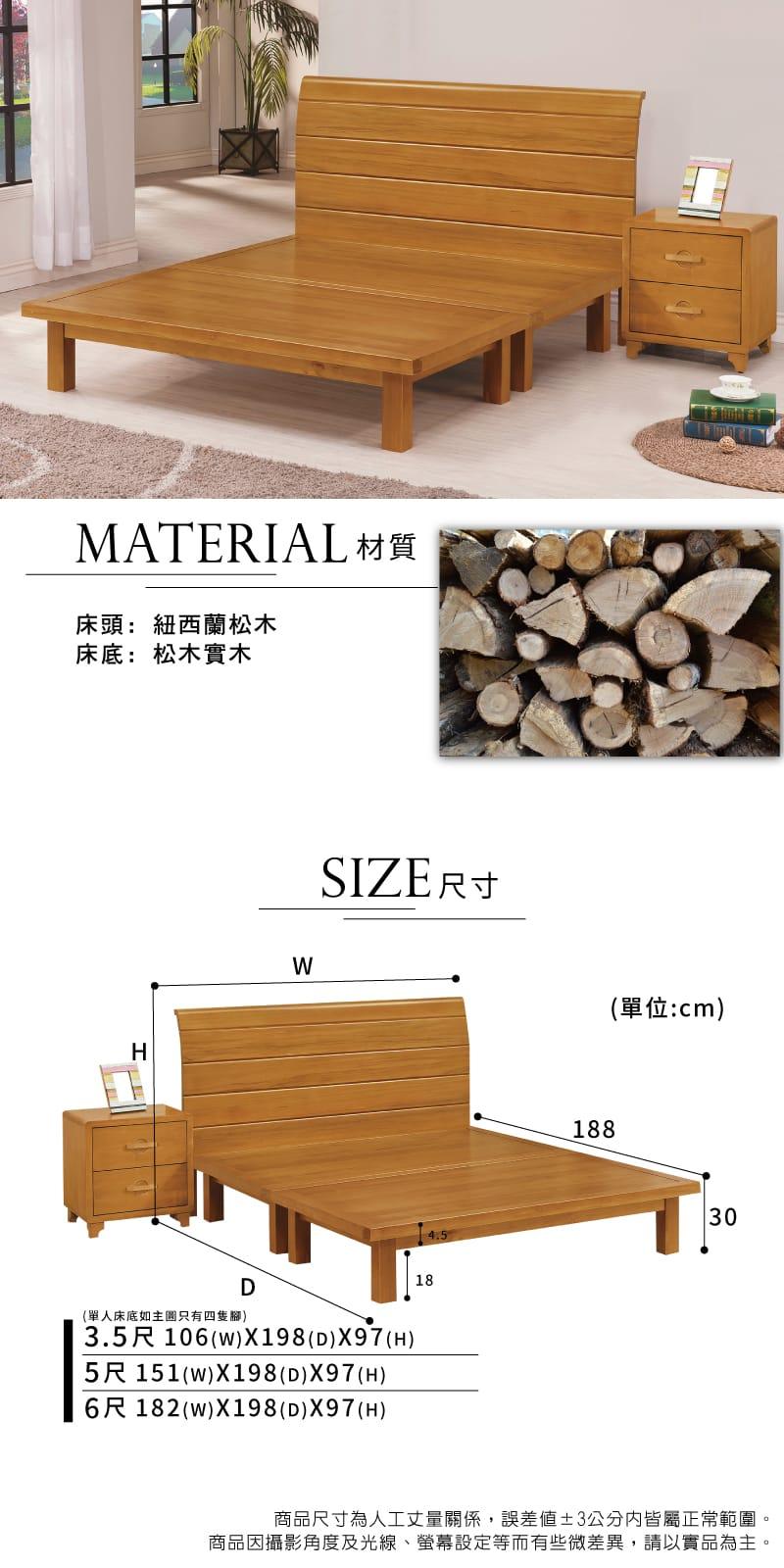 實木床組兩件 單人加大3.5尺(床頭片+床底)【貝雅】
