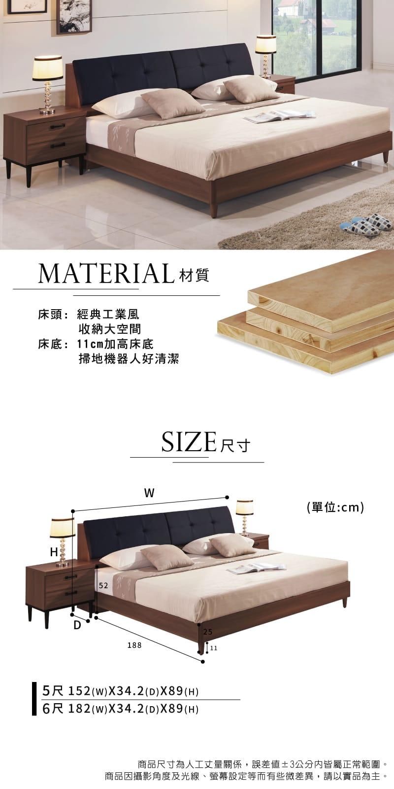 工業風收納床組 雙人5尺(床頭箱+床底)