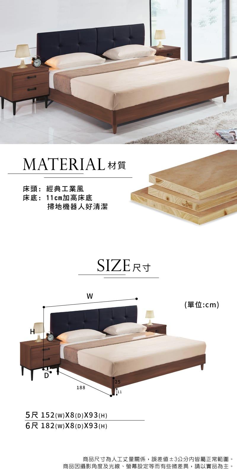 工業風床組 雙人加大6尺(床頭片+床底)