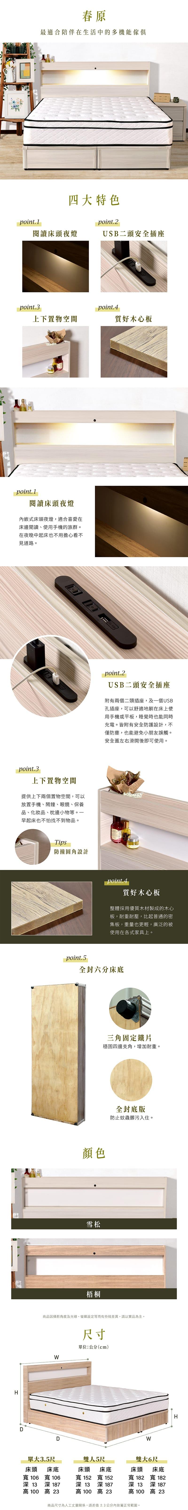 附插座燈床組 單人加大3.5尺(床頭片+床底)【櫻井】