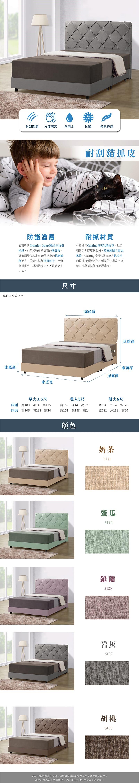 奈特 貓抓皮床組兩件 雙人加大6尺(床頭片+床底)