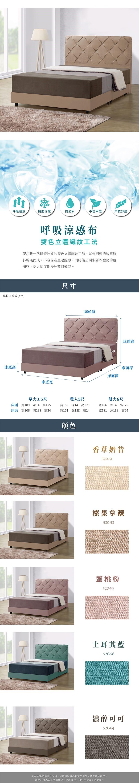 奈特 涼感布床組兩件 單人加大3.5尺(床頭片+床底)