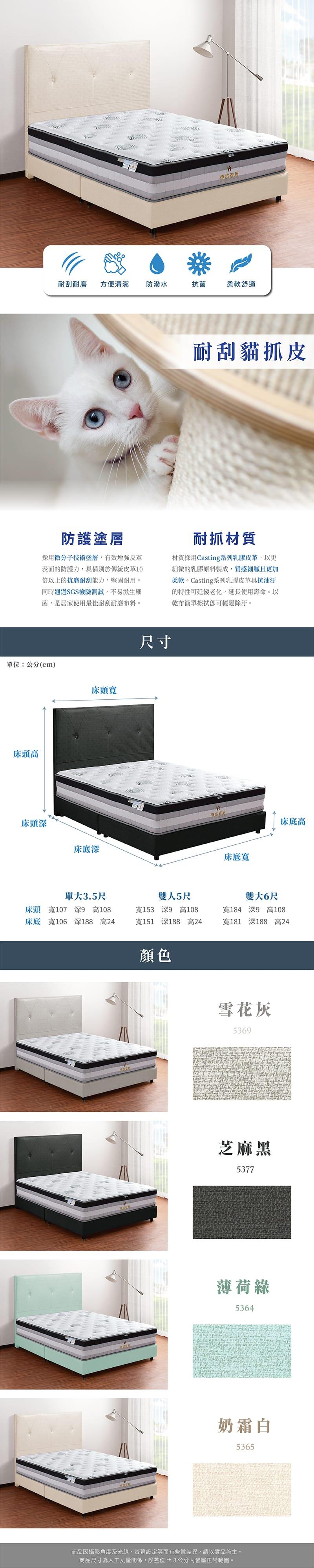 傑森 貓抓皮床組兩件 雙人加大6尺(床頭片+床底)