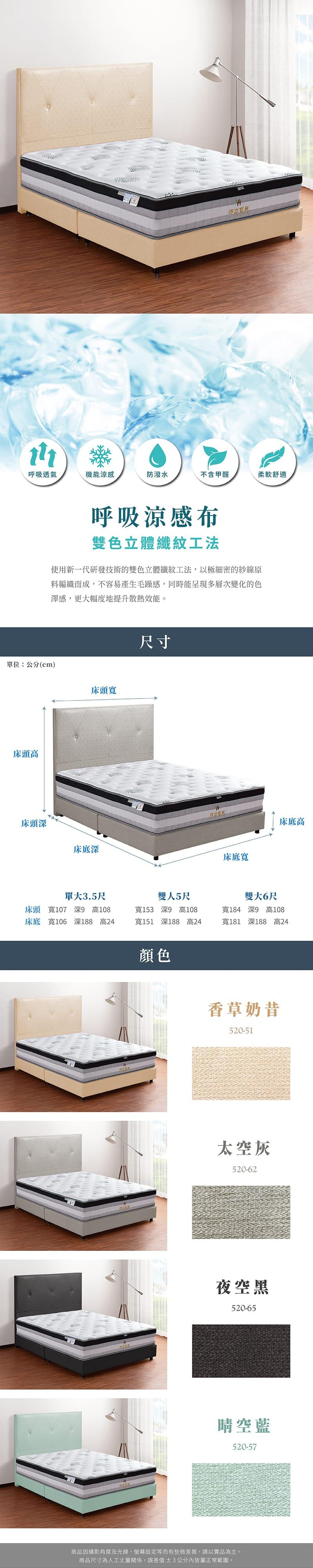 傑森 涼感布床組兩件 單人加大3.5尺(床頭片+床底)