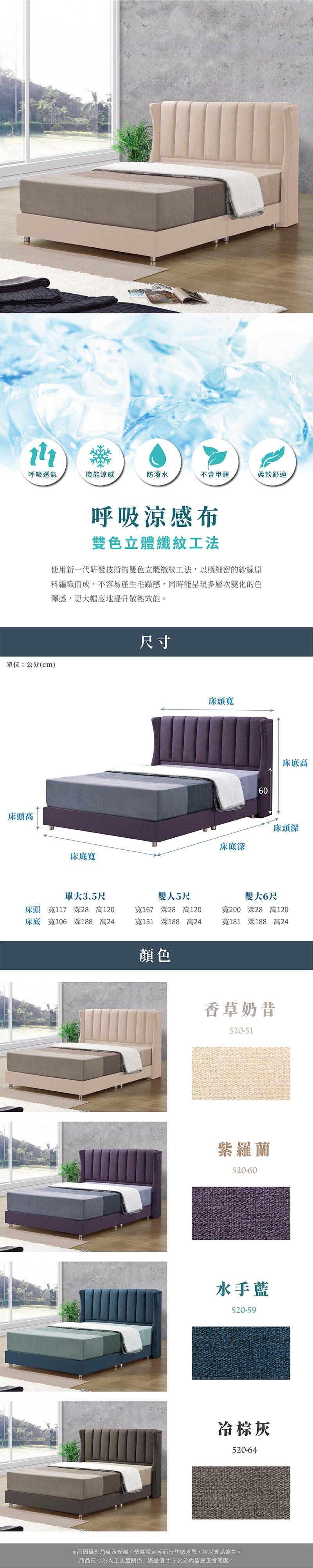 羅賓 涼感布床組兩件 單人加大3.5尺(床頭片+床底)