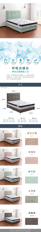 凱蒂 涼感布床組兩件 單人加大3.5尺(床頭片+床底)