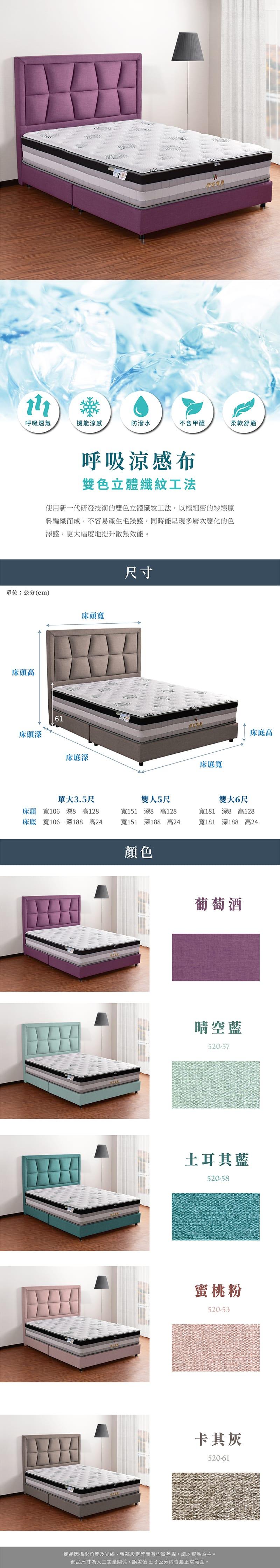 威尼斯 涼感布床組兩件 單人加大3.5尺(床頭片+床底)