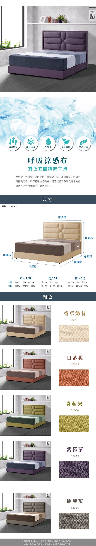 佩爾 涼感布床組兩件 雙人加大6尺(床頭片+床底)