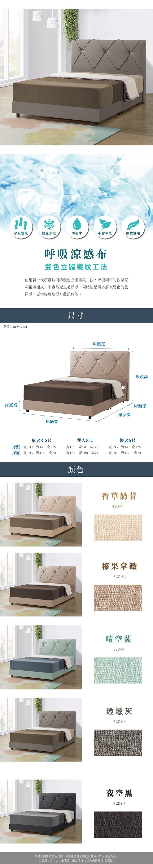 梅斯 涼感布床組兩件 單人加大3.5尺(床頭片+床底)
