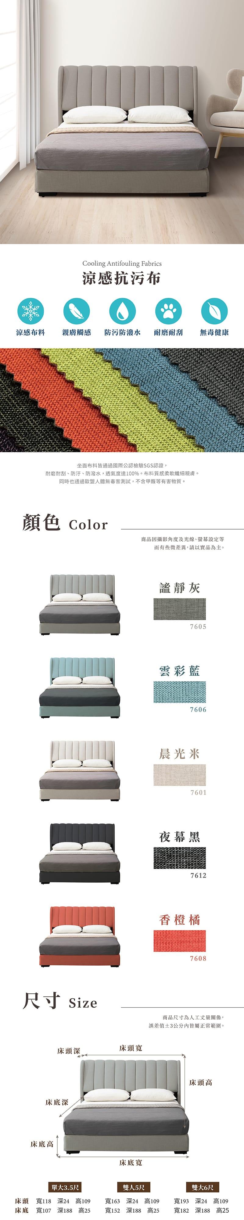 若拉 涼感布床組兩件 雙人加大6尺(床頭片+床底)