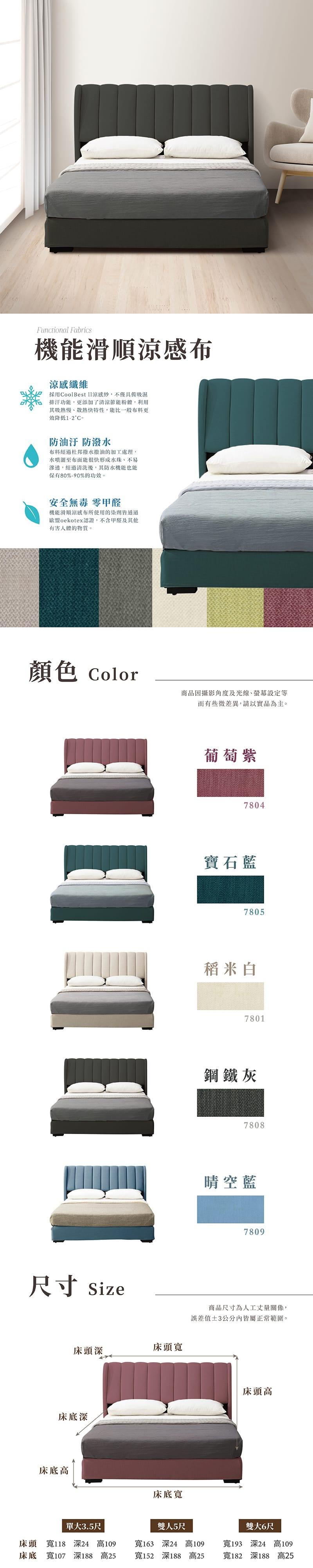 若拉 涼感紗床組兩件 單人加大3.5尺(床頭片+床底)