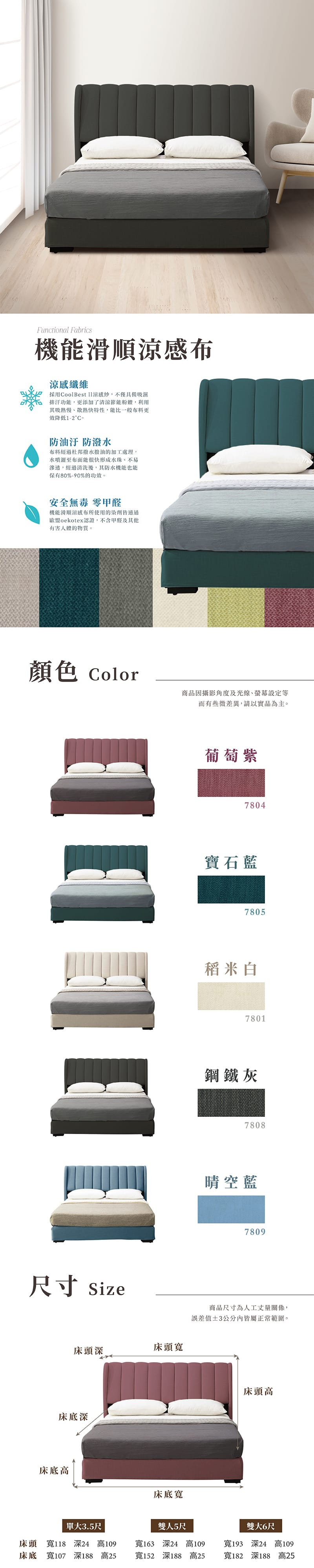 若拉 涼感紗床組兩件 雙人5尺(床頭片+床底)