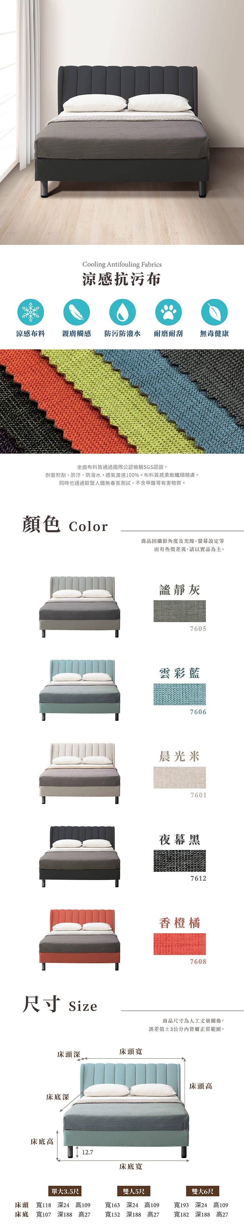 若拉 涼感布床組兩件 雙人5尺(床頭片+床底)