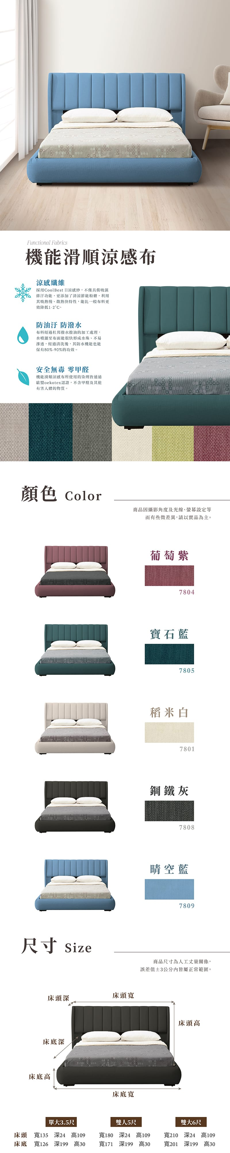 若拉 涼感紗床組兩件 雙人加大6尺(床頭片+床底)