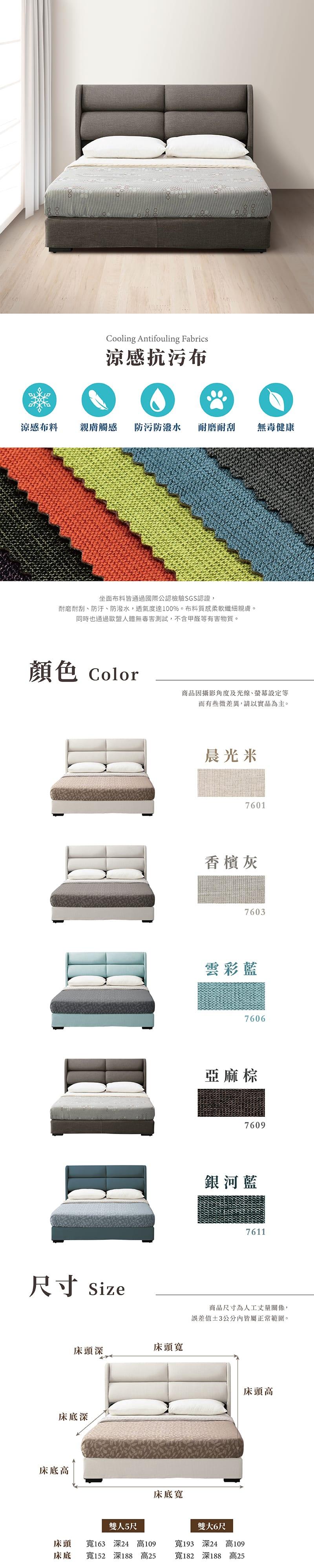 拉比 涼感布床組兩件 雙人加大6尺(床頭片+床底)
