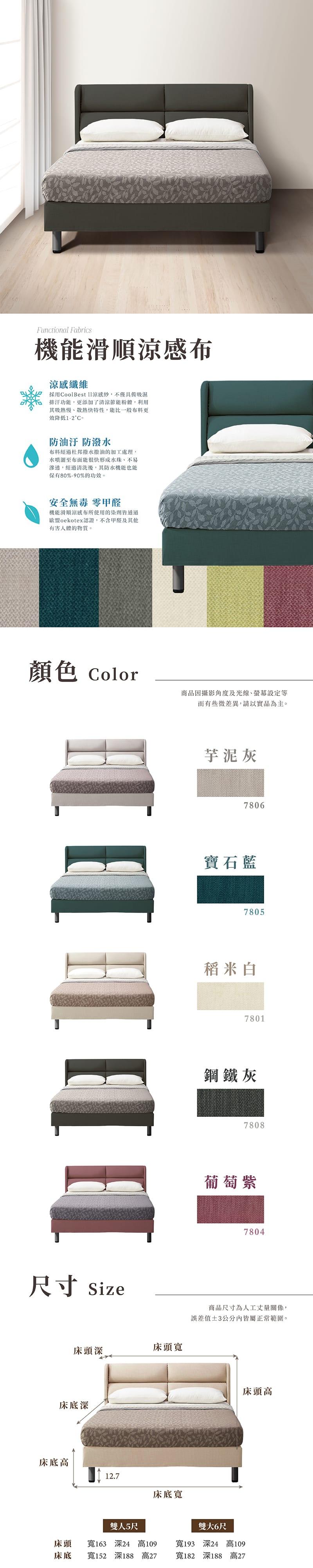 拉比 涼感紗床組兩件 雙人加大6尺(床頭片+床底)