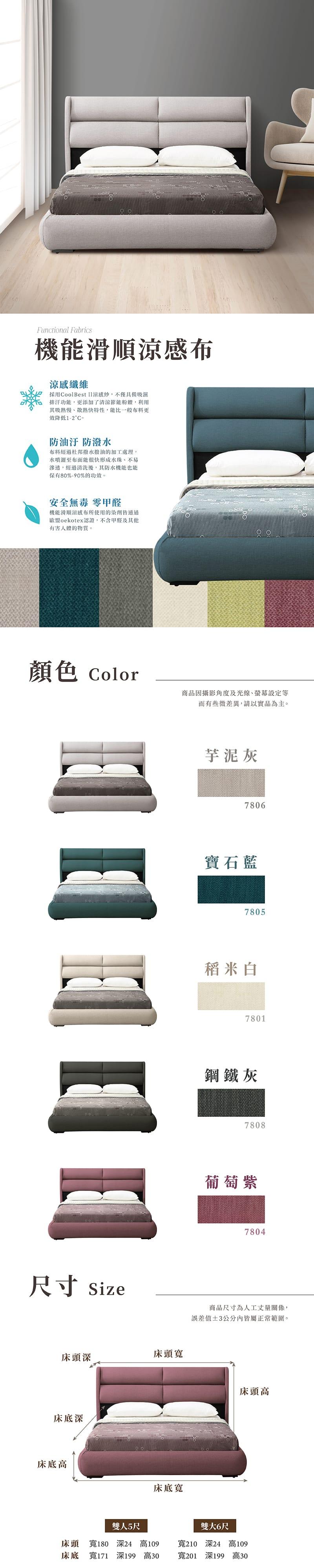拉比 涼感紗床組兩件 雙人5尺(床頭片+床底)