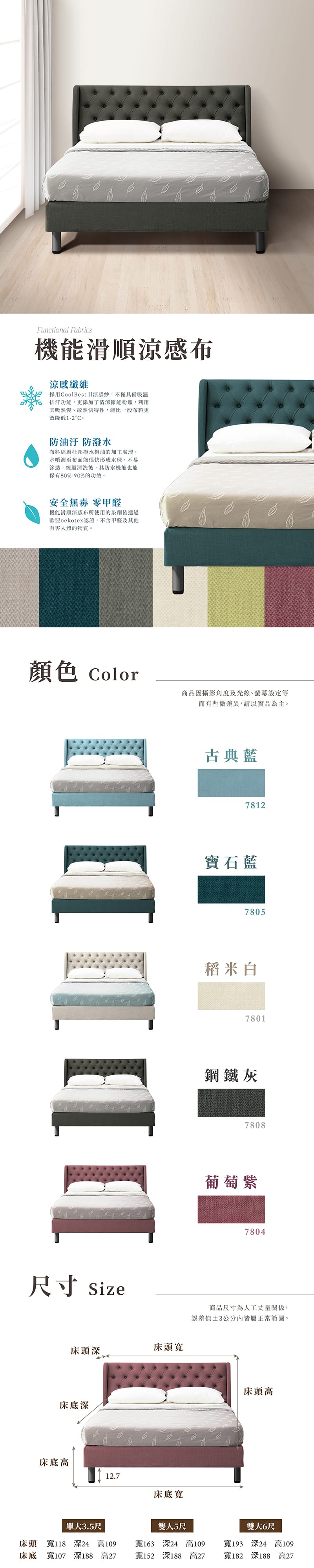 赫茲 涼感紗床組兩件 雙人5尺(床頭片+床底)