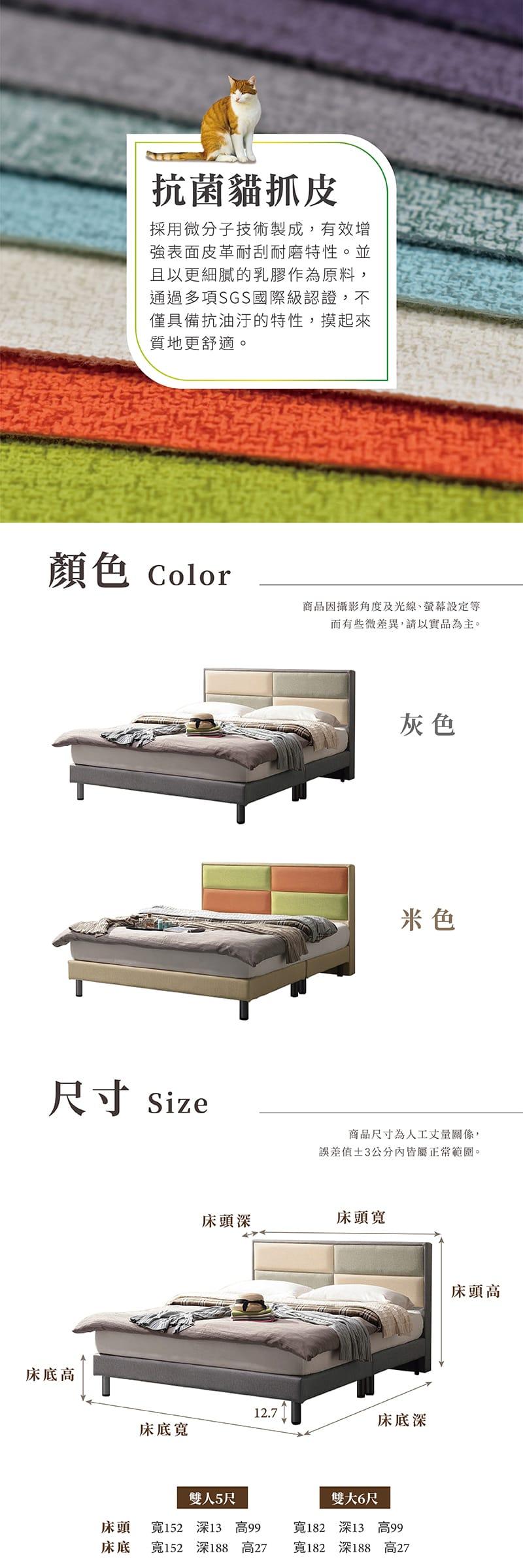 亞特 貓抓皮床組兩件 雙人加大6尺(床頭片+床底)