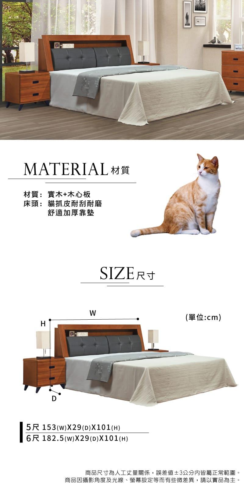 樟木貓抓皮收納床頭箱 雙人加大6尺