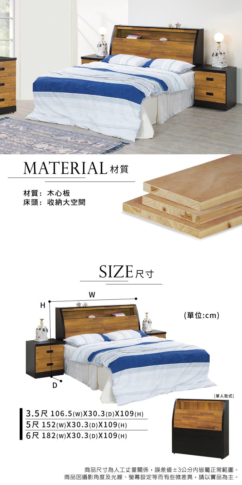 集層木收納床頭箱 雙人5尺