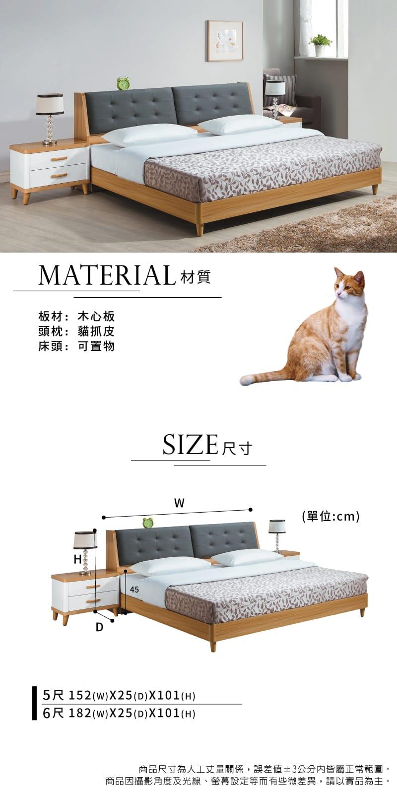 貓抓皮收納床頭箱 雙人加大6尺【寶格麗】