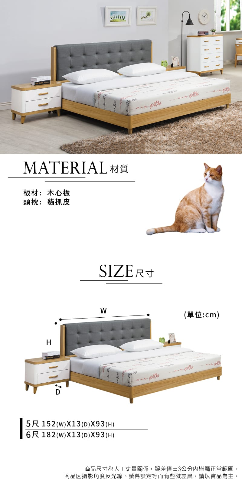 貓抓皮床頭片 雙人5尺【寶格麗】