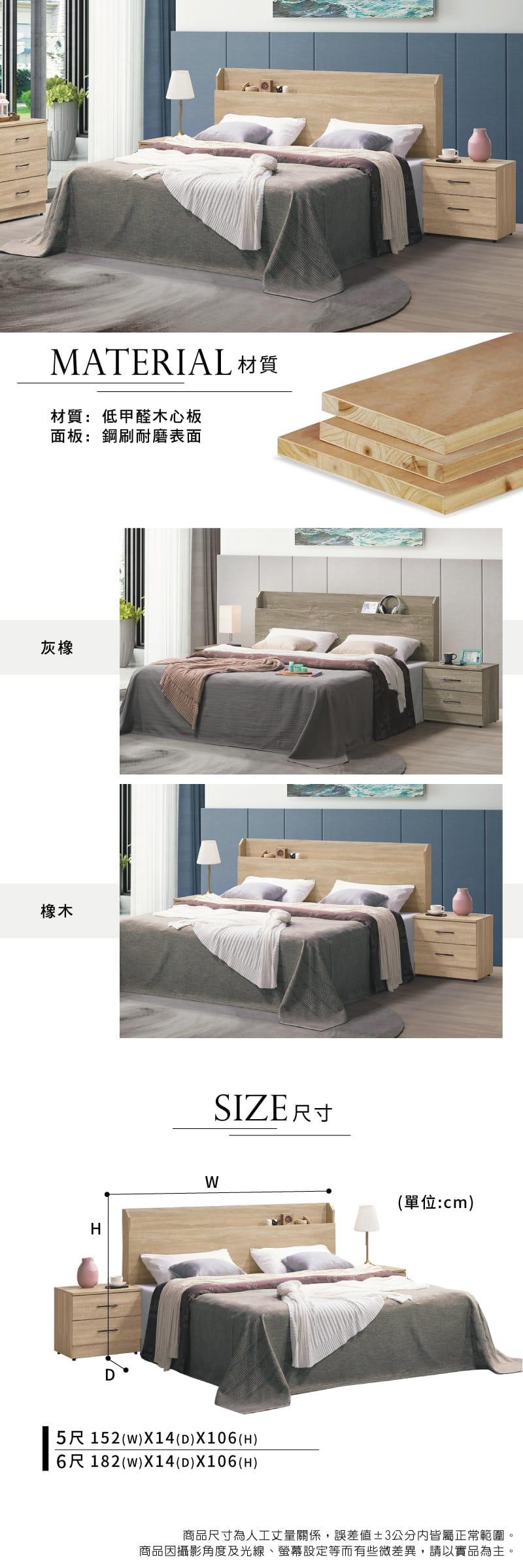 床頭片 雙人加大6尺【瓦勒】