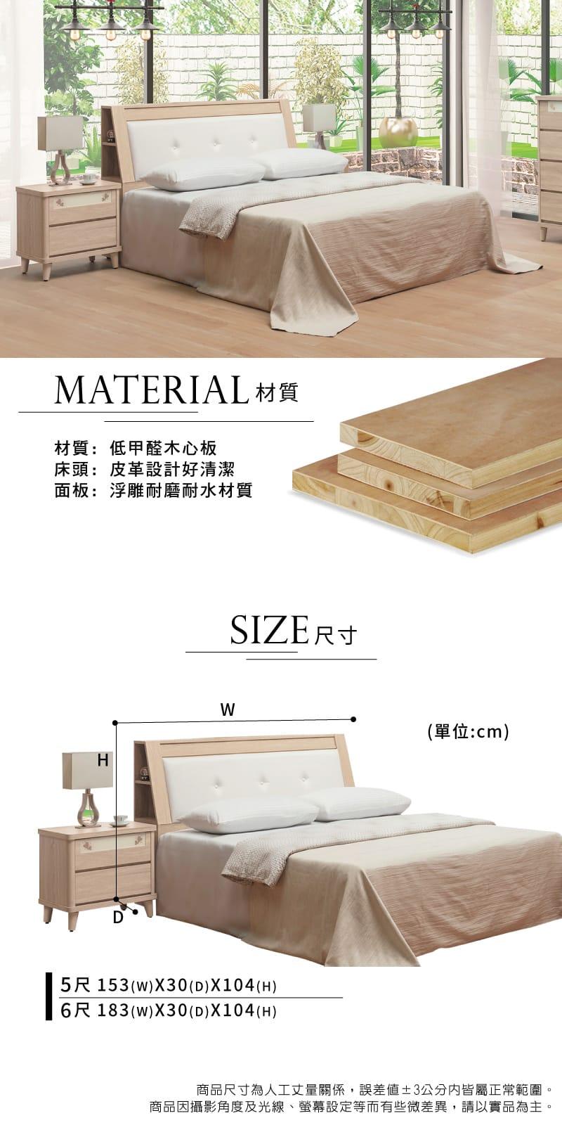 原切收納床頭箱 雙人加大6尺