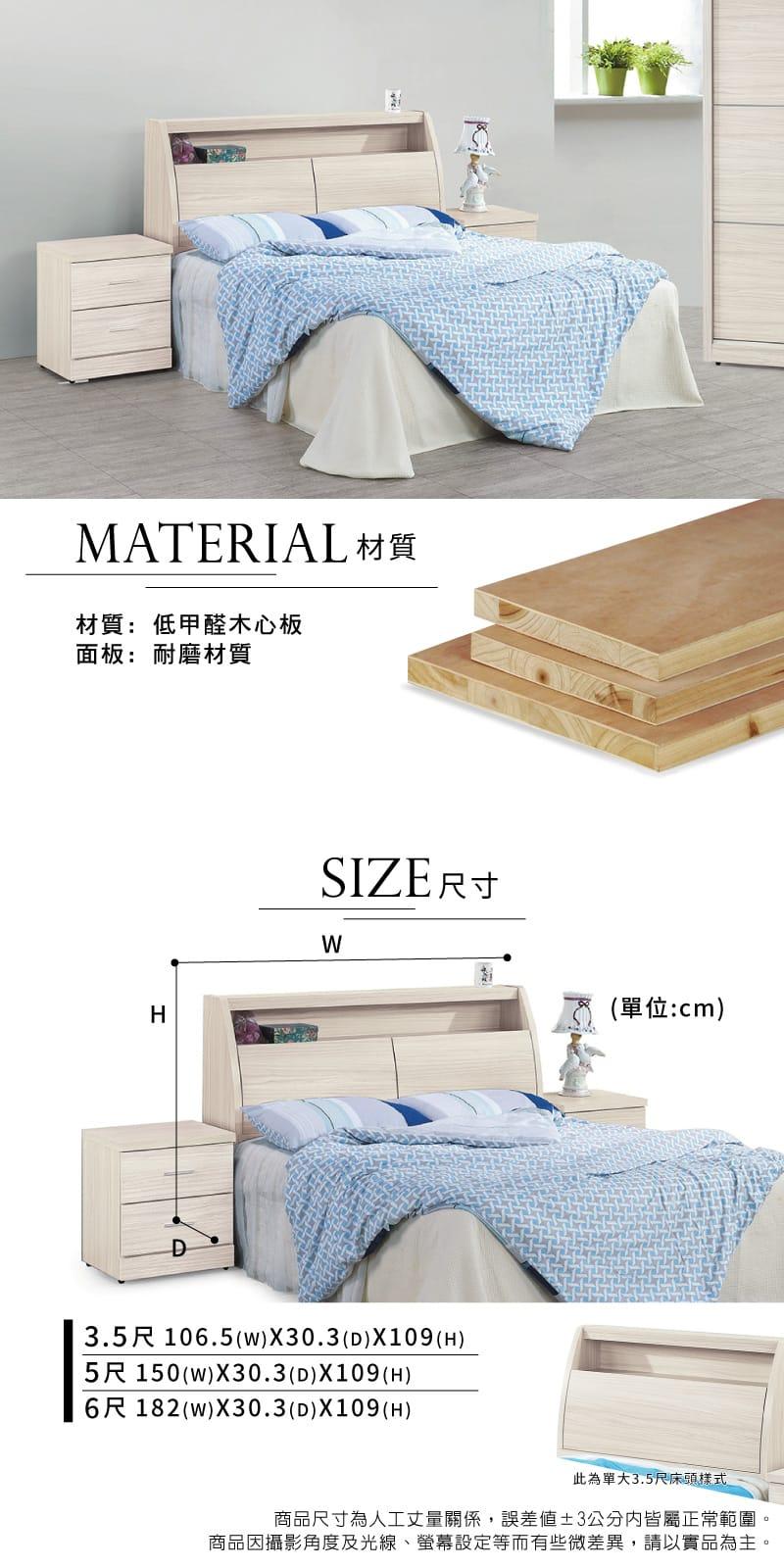 白梣木收納床頭箱 單人加大3.5尺