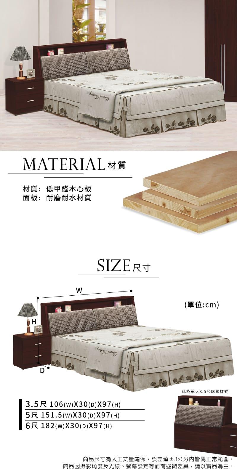 收納床頭箱 雙人加大6尺【金沙】