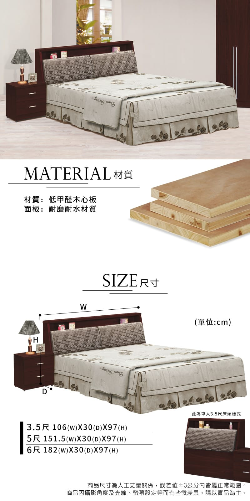 收納床頭箱 單人加大3.5尺【金沙】