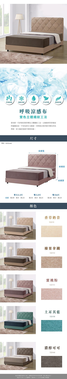 奈特 涼感布床頭片 雙人加大6尺