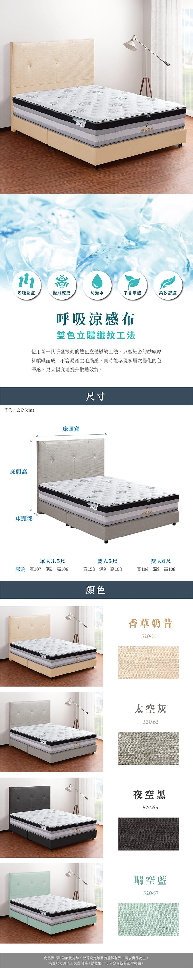 傑森 涼感布床頭片 單人加大3.5尺