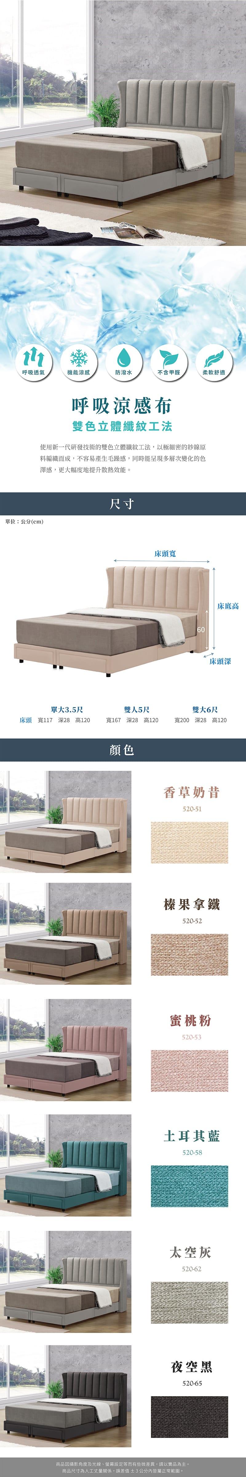 羅賓 涼感布床頭片 單人加大3.5尺