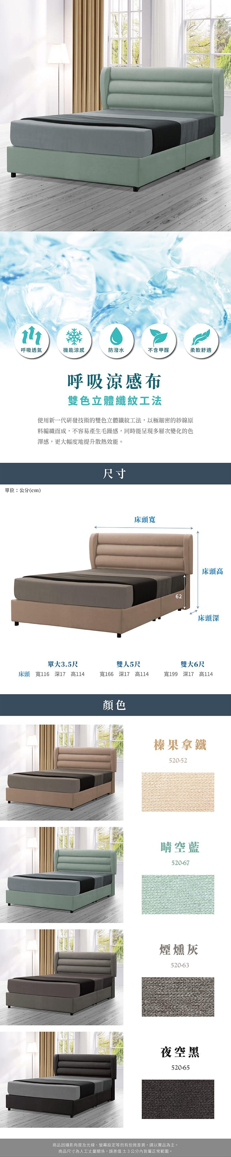 雷恩 涼感布床頭片 雙人加大6尺