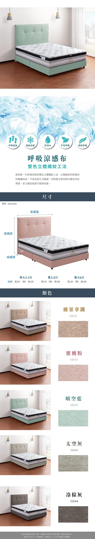 凱蒂 涼感布床頭片 單人加大3.5尺