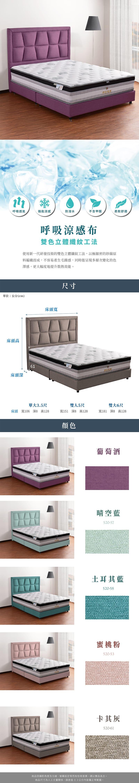 威尼斯 涼感布床頭片 單人加大3.5尺