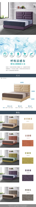 佩爾 涼感布床頭片 單人加大3.5尺