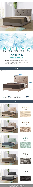 梅斯 涼感布床頭片 單人加大3.5尺
