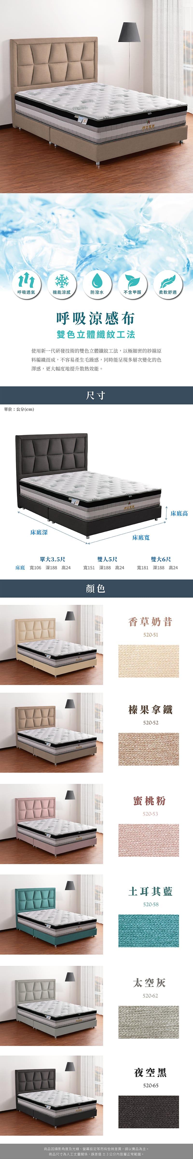 米德 涼感布床架 雙人加大6尺